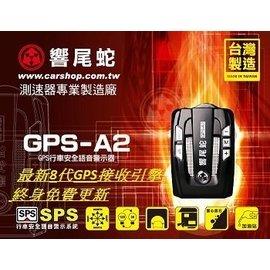 ~響尾蛇~GPS~A2 GPS衛星定位測速器 第8代GPS接收引擎偵測固定 流動式照相機