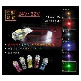 GO~FINE夠好 新爆亮 晶片 led T10燈泡 24v~32v全電壓不易燒毀 5晶5