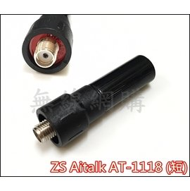 AT~1118 UHF 母頭 短天線 ALLPASS Z9 AT1118 T1 PSR 9
