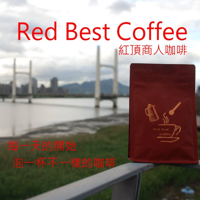 台北市士林區重陽大橋旁/Red Best Coffee/衣索比亞花雨日曬咖啡豆限量G1/1磅500元/杯測94分01