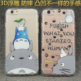 3D浮雕龍貓 iPhone5 6 5s 6s plus 防摔空壓殼 蘋果手機軟殼 i6 i