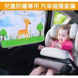 卡通汽車窗簾 遮陽簾 防曬汽車側窗伸縮隔熱簾兒童車用窗簾 單片 遮陽 新品