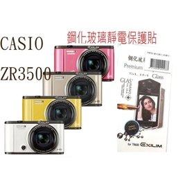 CASIO EX~ZR3500 魔術光學玻璃 鋼化玻璃保護貼 類單眼相機 ZR3500