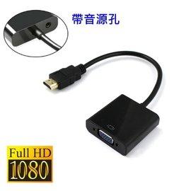 小燦的店 HDMI轉VGA HDMI TO VGA 轉接線帶音源 音訊 支援1080P