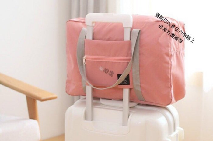 【澡樂趣家居】可折疊行李拉杆包 出國旅遊 行李箱 收納包 分類整理 衣物收納袋 置物袋 旅行包 旅行袋01