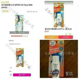 製 4月 包裝 biore 蜜妮 高效 防曬 隔離 乳液 PA   SPF 50 30ml