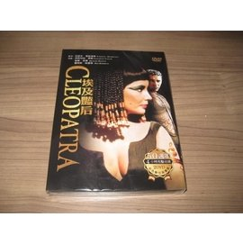 影片~埃及豔后~Cleopatra~2DVD 伊莉莎白·泰勒 李察·波頓 多榮獲奧斯卡 導