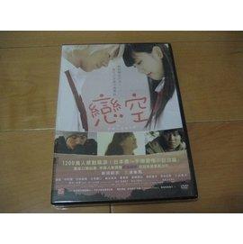 全新日影《戀空》DVD 新垣結衣 三浦春馬 小出惠介 波琉 中村蒼