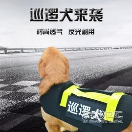 炫彩腳丫店狗狗衣服寵物春夏裝大狗工作服金毛德牧大型犬衣服巡邏犬反光背心