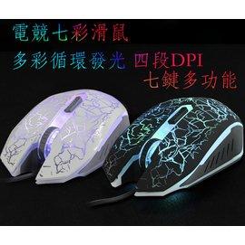 電競七彩發光滑鼠 英雄聯盟 cs 絕地求生 多彩循環發光,高DPI速度,四段DPI 切換,