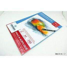 【圓融文具小妹】法國 CANSON 美術 紙 油畫用 壓克力畫用 A4 10張入290磅