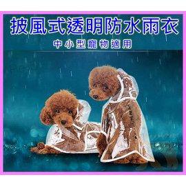 ~17105~透明斗篷雨衣 寵物雨衣 貓狗雨衣 防水衣 寵物披風雨衣 防水披風 寵物衣服