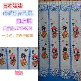 三寶家飾~ 藍色四排 娃娃長門簾日式針織紗門簾~一片式風水簾尺寸約85~150CM,一片式