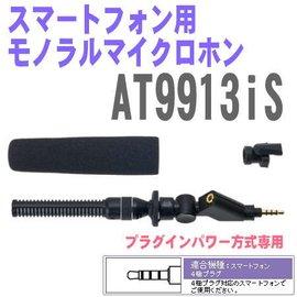 ~JP ~ 鐵三角audio~technica AT9913iS 高音質超指向麥克風