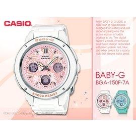 CASIO卡西歐 Baby~G BGA~150F~7A 女錶 蜜粉橘花草 盛夏風情 雙顯