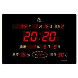 鋒寶 LED萬年曆.電子鐘.電子日曆 FB~3958橫式