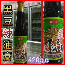 ~黑豆辣油膏~420c.c~龍宏~可素食~黑豆純釀造~醬油膏