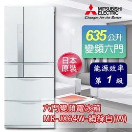 ~加碼送~~MITSUBISHI三菱~635L 六門變頻電冰箱~絹絲白 MR~JX64W~