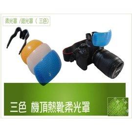 『BOSS 』遮光罩 柔光罩 離閃 引閃 ,萬用型單眼相機閃燈 內閃 閃光燈 機頂 熱靴式