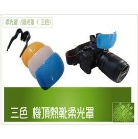 『BOSS 』遮光罩  離閃 引閃 ,萬用型單眼相機閃燈 內閃 閃光燈 機頂 熱靴式 柔光罩