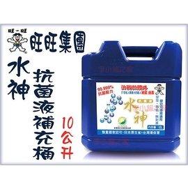 ~李小貓之家~水神抗菌液~抗菌液桶裝10公升~安全,維持寵物健康,旺旺集團