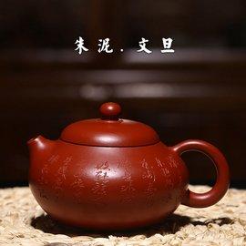 宜興紫砂壺正品 名家全 茶壺茶具原礦大紅袍朱泥 刻繪文旦