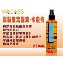 威傑士WAJASS 高黏度定型液 水蜜桃 280ml ~小璇 ~