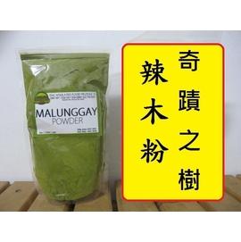 奇蹟之樹印度辣木粉純天然辣木葉粉 Moringa  2包 1包椰子粉~椰子油鼠尾草籽 烘焙
