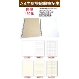 小紅門~700磅牛皮封面 內頁200頁~白模 雙線圈 筆記本~ A4 空白 橫線 方格眼