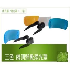 『BOSS 』遮光罩( 三色) 離閃 引閃 ,萬用型單眼相機閃燈 內閃 閃光燈 機頂 熱靴式 柔光罩