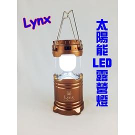 Lynx 太陽能LED露營燈