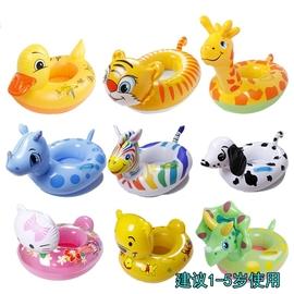 包郵兒童游泳圈 1~5歲嬰幼兒寶寶卡通動物座圈戲水救生圈小孩坐圈