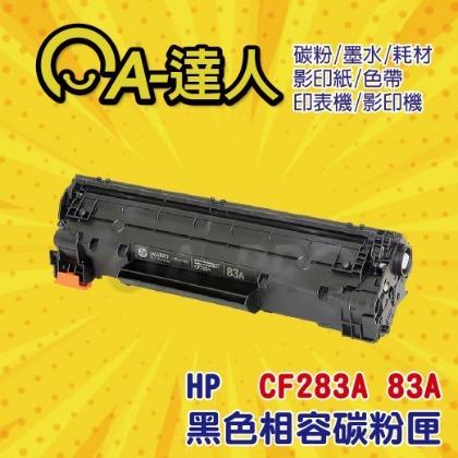 HP CF283A 283A 83A 黑色相容環保碳粉匣 HP LaserJet Pro