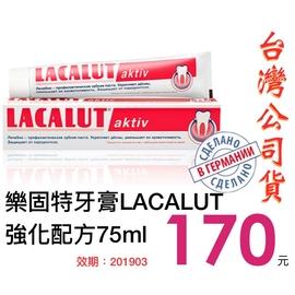 樂固特牙膏LACALUT 強化配方75ml