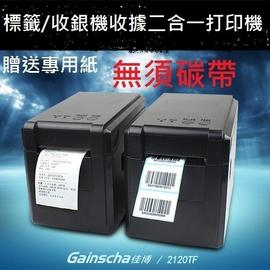 佳博GP2120TF標籤機二維碼不乾膠服裝 條碼打印機 QR code打印機 小票據機 收