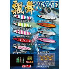 ~阿一釣具~ 莎之美 飄舞鐵板 WAVE JIG 80g、100g 處 有各種顏色 110