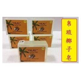 帛琉知名特產:帛琉皂,帛琉椰子皂,椰子香皂,含有冷壓椰子油 Likas木瓜香皂硫磺皂