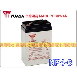 彰化電池  湯淺YUASA 緊急照明燈電池 NP 4~6  6V4AH  工資另計