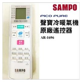 ~皓聲 ~聲寶冷氣遙控器 AR~1696 分離式冷氣 AM~PA22DC 遙控器 PICO