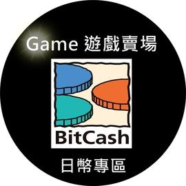 Zai 賣場~ Bitcash EX 1000~2000~3000~5000~10000點