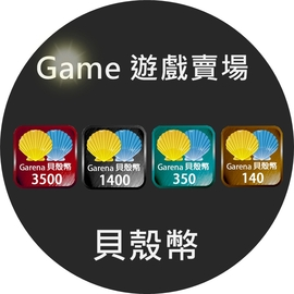 Zai 賣場 Garena 350 貝殼幣 大量 線上發卡