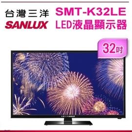 32吋 ~SANLUX臺灣三洋LED背光液晶顯示器 視訊盒~SMT~K32LE  宅配送到