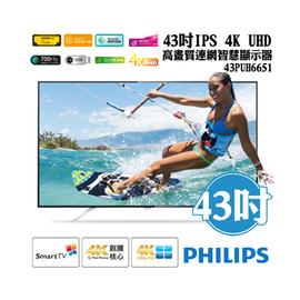 ~飛利浦PHILIPS~43吋IPS 4K UHD高畫質連網智慧顯示器 視訊盒 43PUH