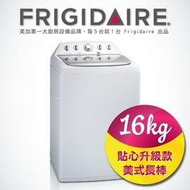 美國富及第Frigidaire 16kg美式攪拌棒洗衣機 FAW~1603M  容量美式洗