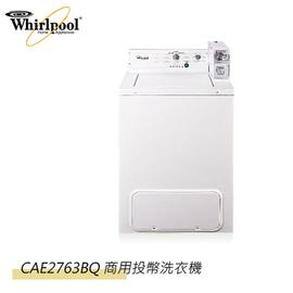 ~結帳再折扣 送 ~美國 Whirlpool 惠而浦 CAE2763BQ 商用投幣 洗衣機