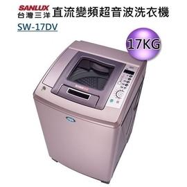 SANLUX三洋 17公斤 直流變頻超音波洗衣機 SW~17DV