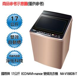 ~結帳再折扣~~Panasonic國際牌~17KG 雙科技變頻式洗衣機 NA~V188DB