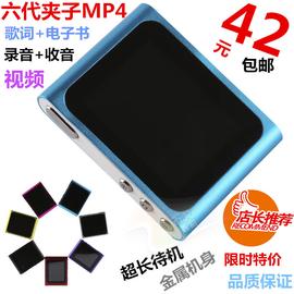 MP3 錄音筆 6代MP3插卡MP4小夾子 收音機正品 包郵