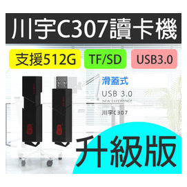 ~傻瓜 ~川宇C307讀卡機 升級版 支援512GB TF Micro SD USB3.0