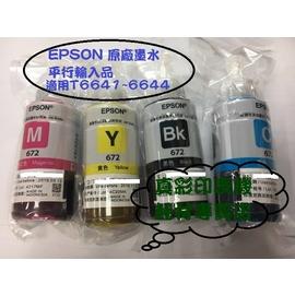 ^(開發票^)EPSON 墨水T664 T672:L110 L120 L350 L355